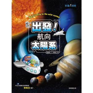 出發!航向太陽系(新版)