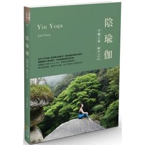 陰瑜伽:平衡之身.和平之心