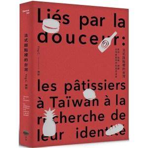 法式甜點裡的台灣:味道、風格、神髓,台灣甜點師們的自我追尋