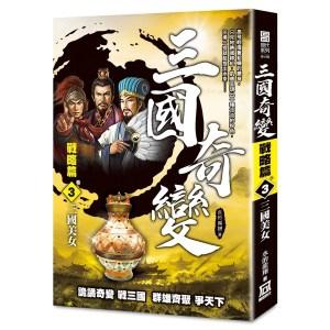 三國奇變:戰略篇(卷3)三國美女