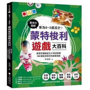 專為0~3歲設計!蒙特梭利遊戲大百科:實境式圖解!激發孩童腦部五大領域發展,160個就地取材的啟蒙遊戲