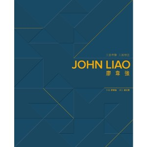 John Liao廖韋強:大音希聲 大美無言