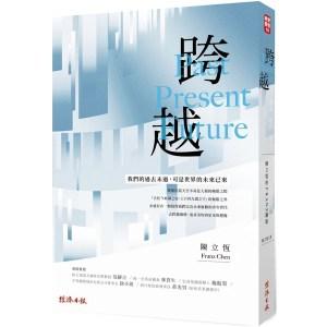 跨越:過去現在未來,陳立恆的FRANZ 觀點