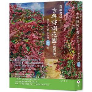 賞讀書信一‧古典詩詞花園(增修版):唐至清代繁花盛開一一五首
