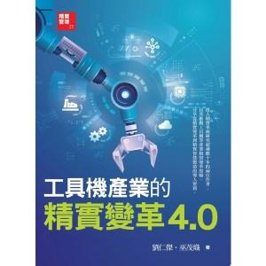 工具機產業的精實變革4.0