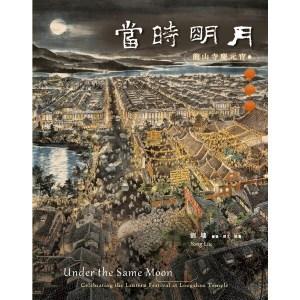 當時明月:龍山寺慶元宵