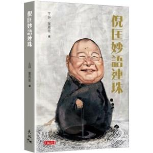 倪匡妙語連珠