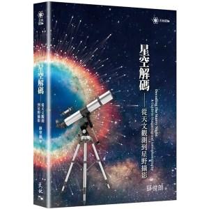 星空解碼:從天文觀測到星野攝影