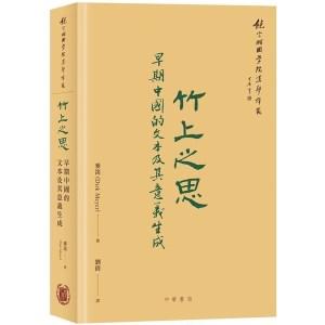 竹上之思:早期中國的文本及其意義生成