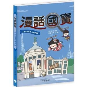 漫話國寶12︰羅浮宮舊藏.吉美博物館