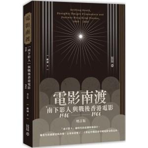 電影南渡:「南下影人」與戰後香港電影(1946--1966)(增訂版)