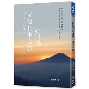 沉浸日本之旅(親簽+複刻行程規劃-跟著作者腳步去旅行版):北日本篇