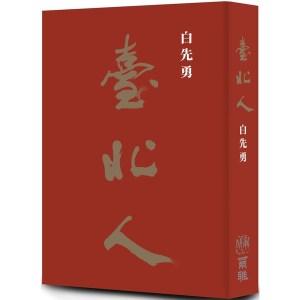 《臺北人》五十週年精裝紀念版簽名書