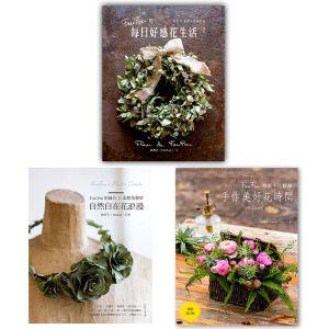 FanFan的浪漫花藝學:鮮花・乾燥花・不凋花的美好相遇 (三冊合售)