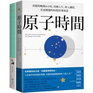 原子時間+行動計畫筆記本(2本套裝組合):幫時間記帳,累積時間財富,讓每一天充實又清爽