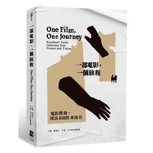 一部電影,一個旅程:電影開路,探訪未知的東南亞