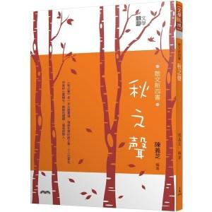 散文新四書:秋之聲(三版)