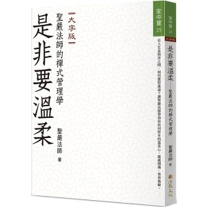 是非要溫柔:聖嚴法師的禪式管理學(大字版)