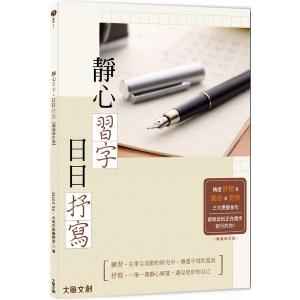 靜心習字•日日書寫【暢銷修訂版】