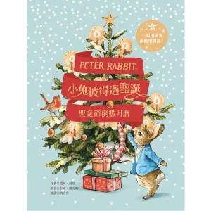 小兔彼得過聖誕:聖誕節倒數月曆