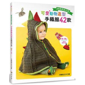 可愛動物造型手織服42款
