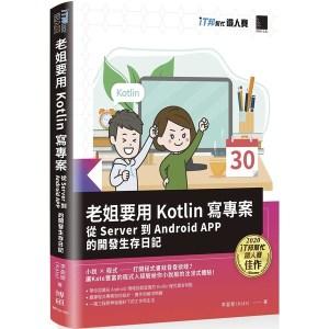 老姐要用 Kotlin 寫專案:從 Server 到 Android APP 的開發生存日記(iT邦幫忙鐵人賽系列書)