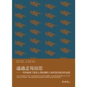 通過孟荀而思——荀學視域下儒家心理結構與人格特質的批判性重建