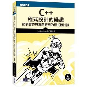 C++程式設計的樂趣:範例實作與專題研究的程式設計課