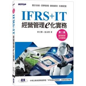 IFRS+IT經營管理e化實務(第二版)