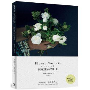 Flower Noritake 與花生活的日日[二版]:喜歡的花,給喜歡的人──花束、花圈、花藝設計與12個月的植物靈感