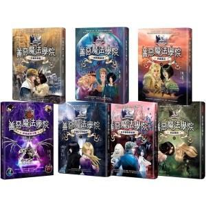 【善惡魔法學院全集】(全七冊):《天選之子的詛咒》+《王子消失的世界》+《末日誓約》+《王者的考驗》+《時間魔晶球》+《天命真王》+《終極秘密手冊》