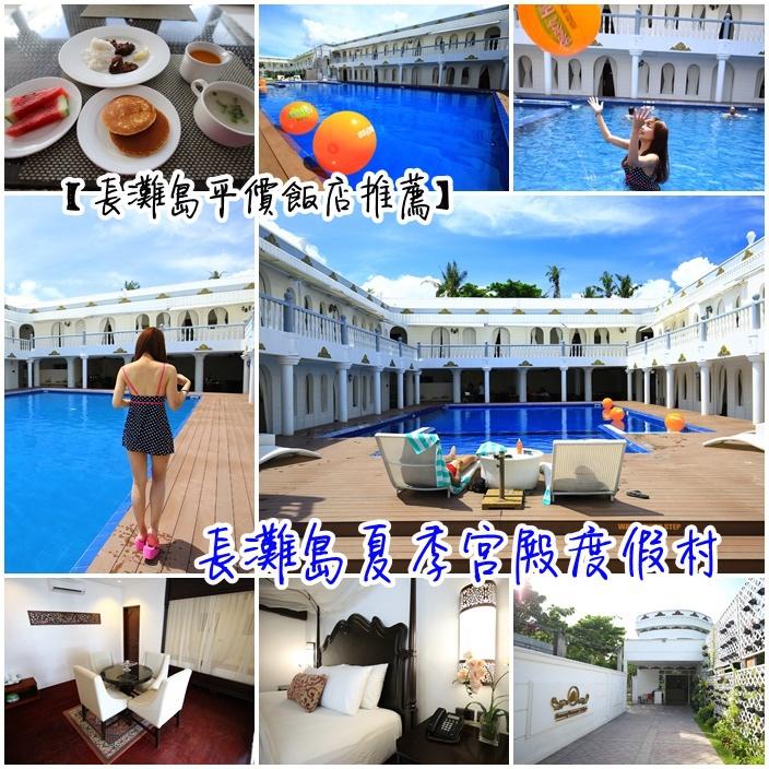 【長灘島飯店】Summer Palace夏季宮殿度假村,近S2沙灘與DMALL