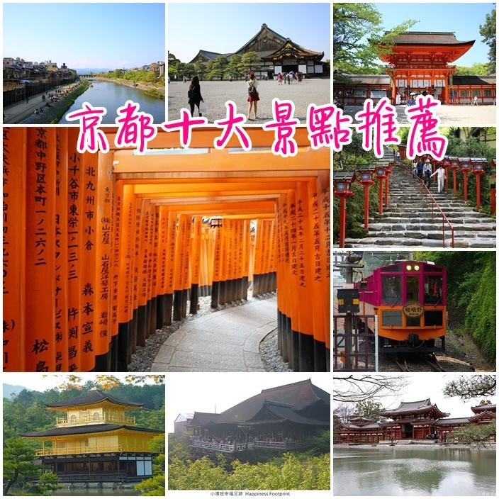 京都必去景點,京都怎麼玩,京都旅遊,京都旅遊景點,京都景點,京都自由行 @小環妞 幸福足跡