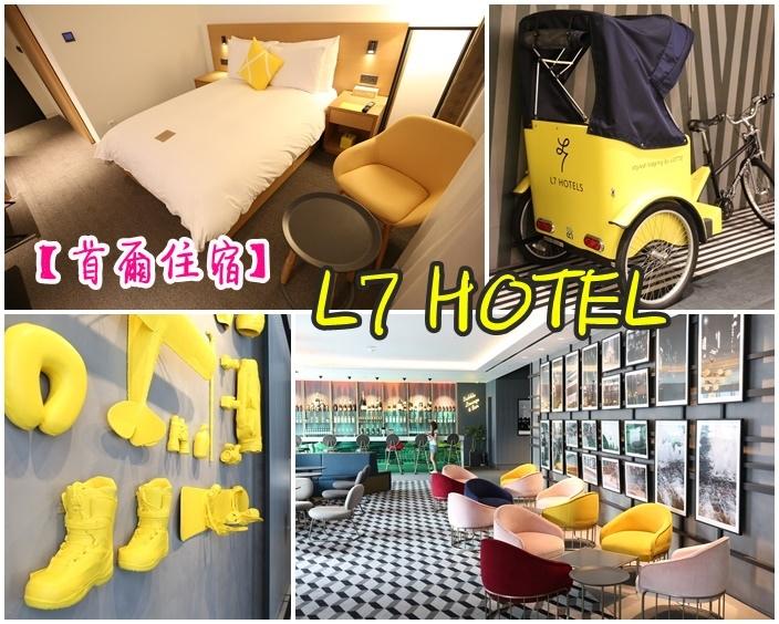 L7飯店,明洞L7,明洞住宿,首爾L7酒店,首爾新開酒店,首爾明洞住宿 @小環妞 幸福足跡