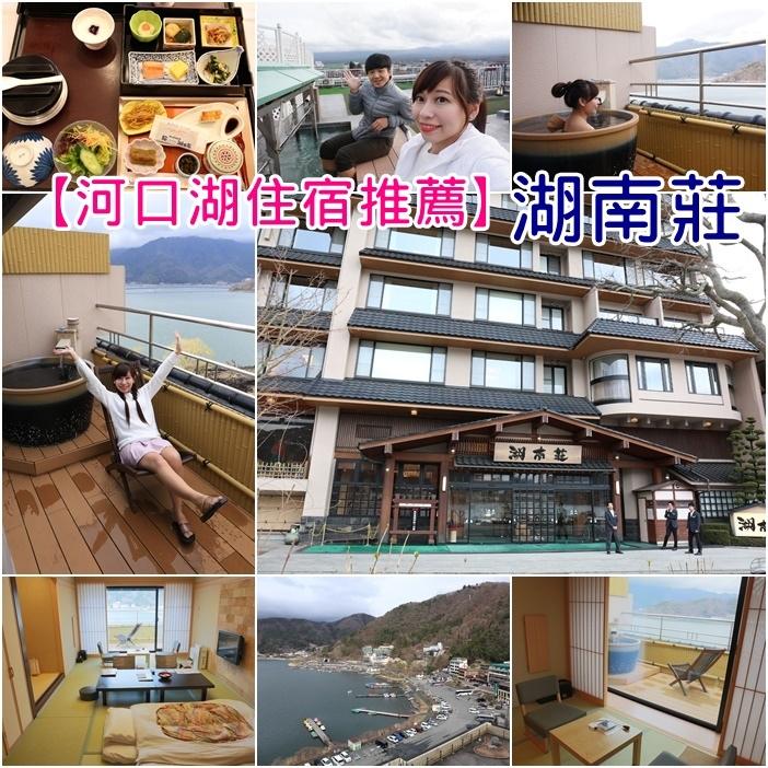 【河口湖住宿】湖南莊飯店,露天風呂看富士山,房內有溫泉陶缸可泡湯