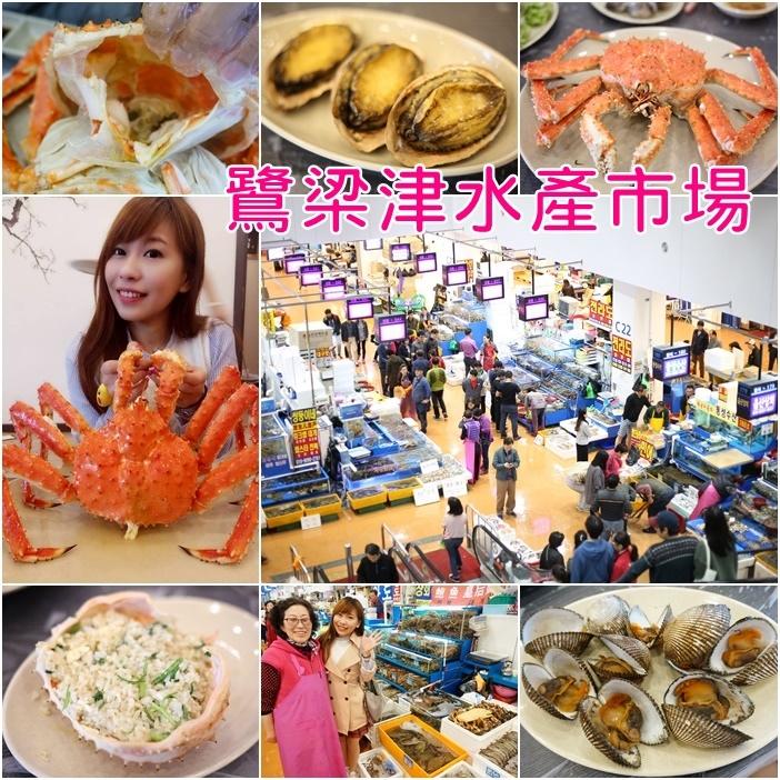 【韓國首爾海鮮】鷺梁津水產市場,超大超肥美帝王蟹!注意事項分享
