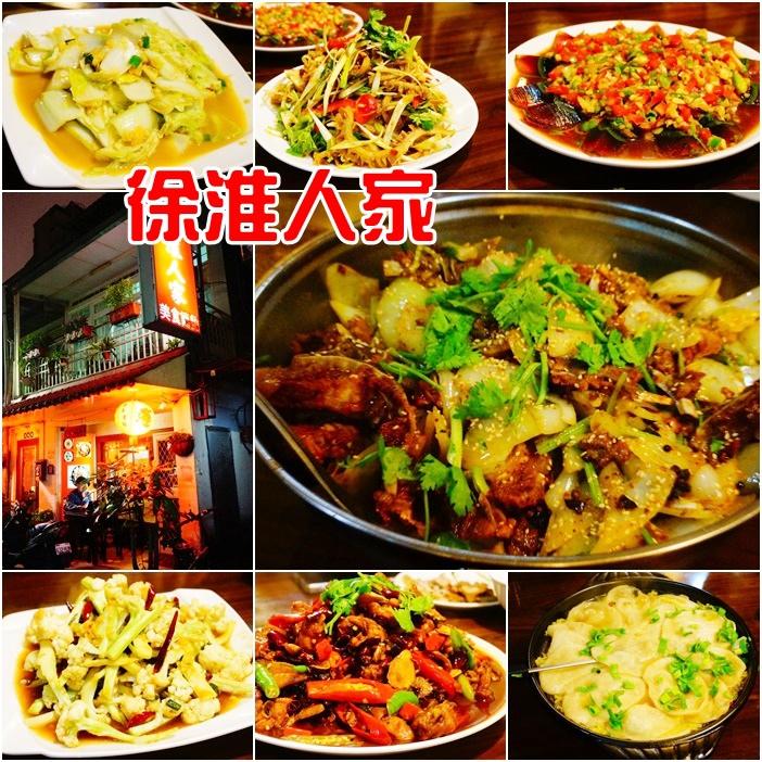 【南京復興站美食】徐淮人家,道地的徐州菜,中山區開了三間分店!