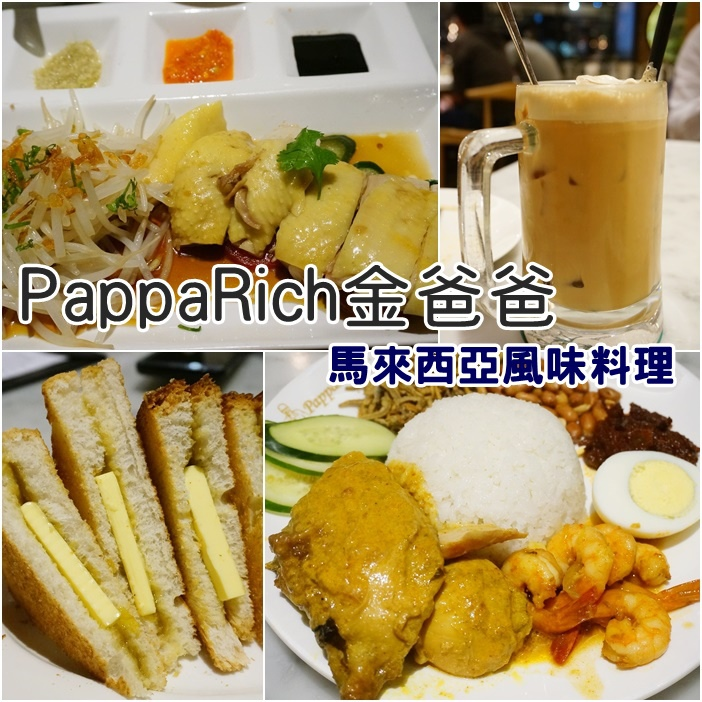 papparich,台北聚餐餐廳,市民大道美食,金爸爸,金爸爸 市民大道,金爸爸馬來西亞餐廳 @小環妞 幸福足跡