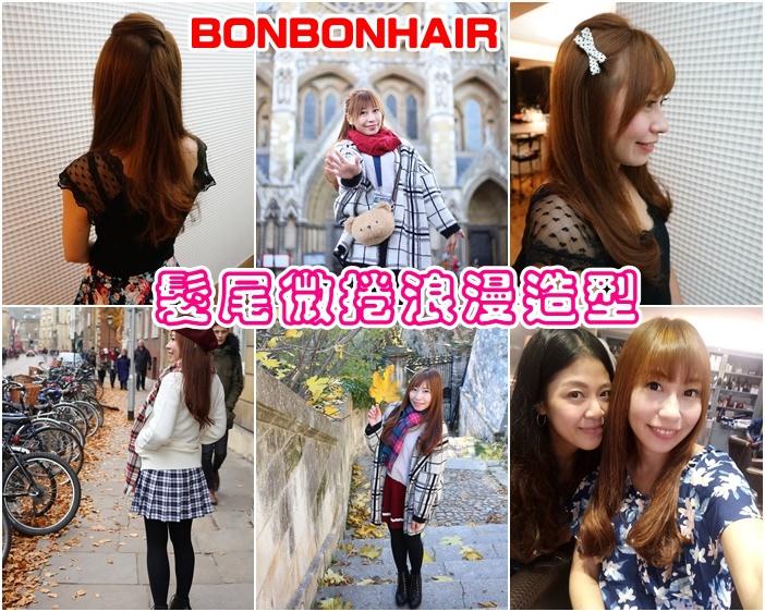 bonbon hair,bonbon hair 設計師,BONBONHAIR,台北美髮推薦 @小環妞 幸福足跡