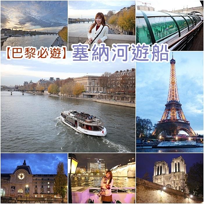 塞納河,塞納河遊船,巴黎必去,巴黎必去景點,巴黎景點,巴黎行程,法國必去景點 @小環妞 幸福足跡
