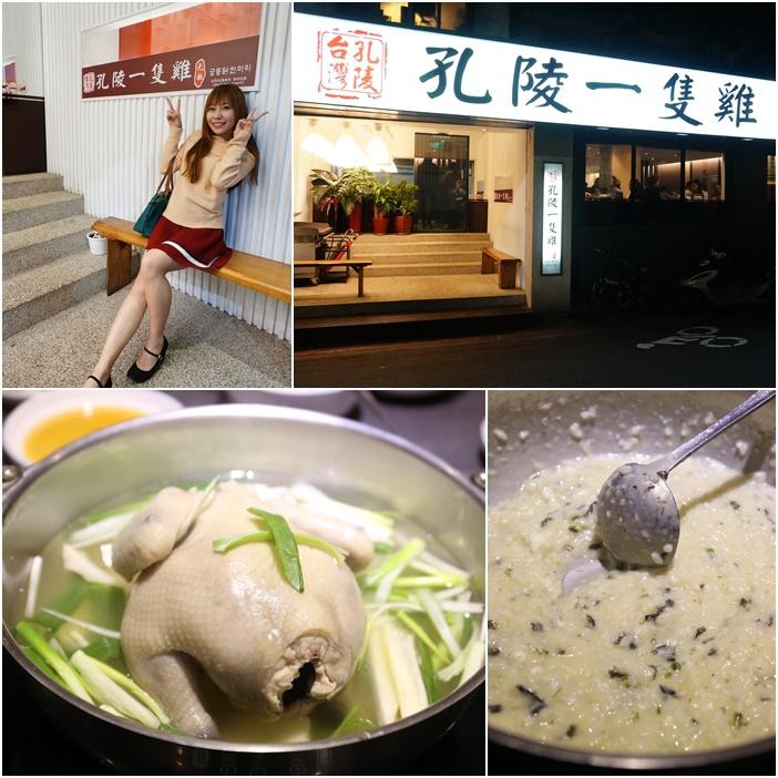 【東區美食】孔陵一隻雞台灣1號店,韓國必吃一隻雞台北吃的到!