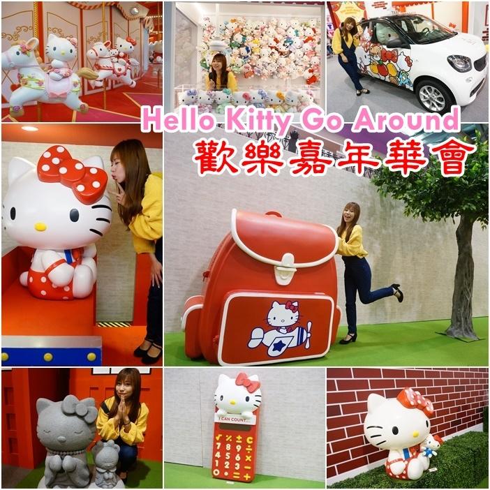 【台北Hello Kitty展】花博搶先看!展覽時間2016.12.16到2017.2.26