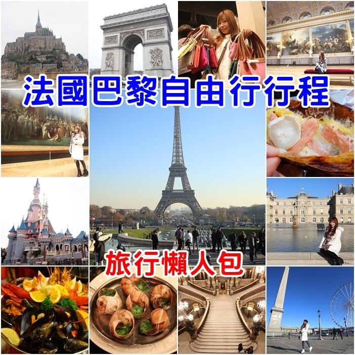 【法國巴黎自由行】自助行程/旅遊景點/美食/飯店推薦