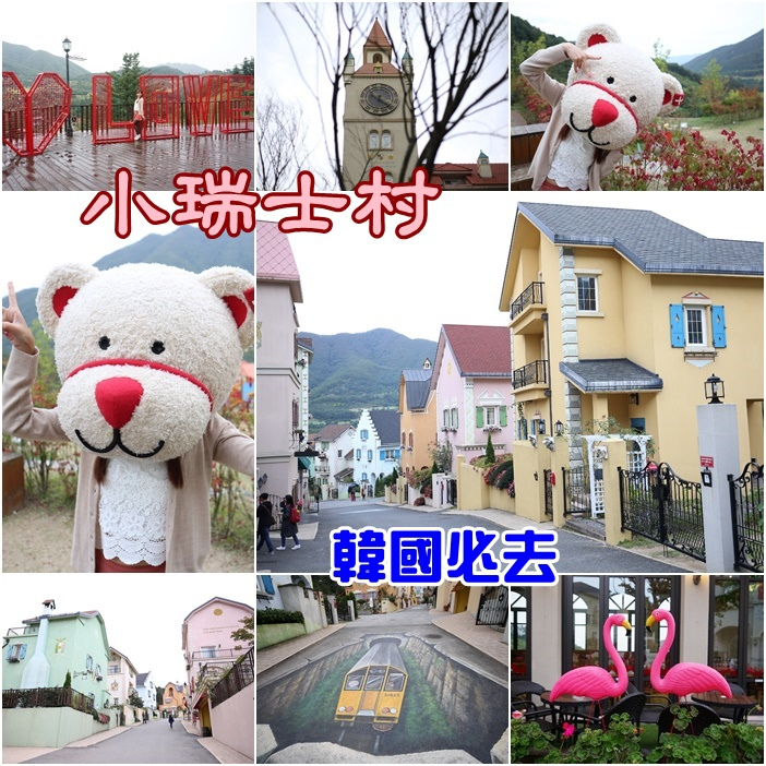 【韓國一日遊推薦】小瑞士村,京畿道景點,可愛伯恩熊,一秒到歐洲(4)