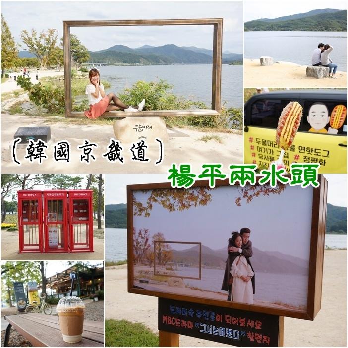 【韓國京畿道一日遊行程】楊平兩水頭,韓劇她很漂亮拍攝景點,美麗的畫框(2)