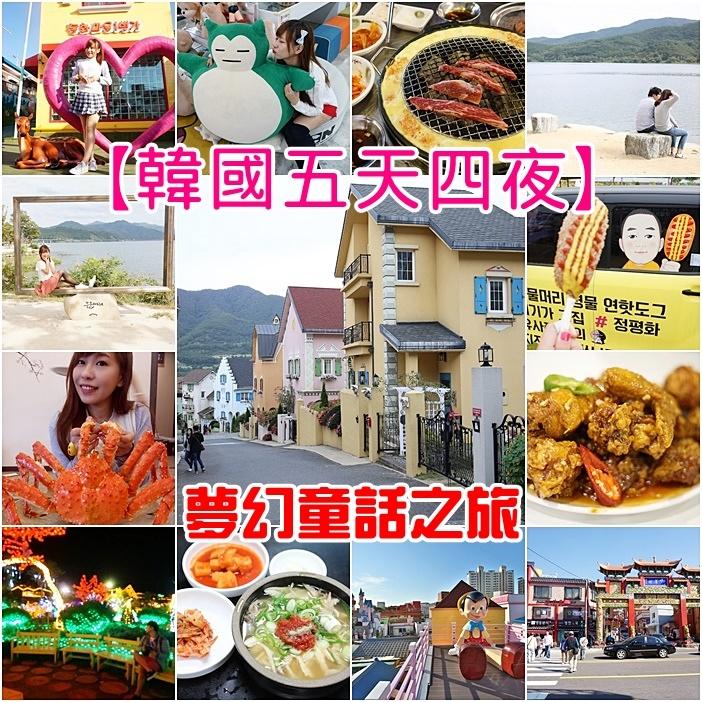 【韓國首爾旅遊】便宜住宿/一日遊行程推薦/松月洞童話村,自由行五天四夜超好玩