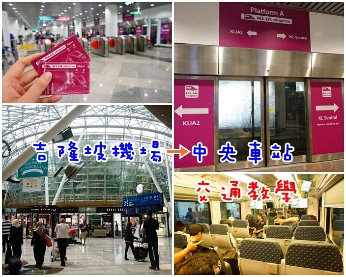 【吉隆坡機場到市區】馬來西亞吉隆坡機場KLIA到中央車站KL Sentral交通教學(4)
