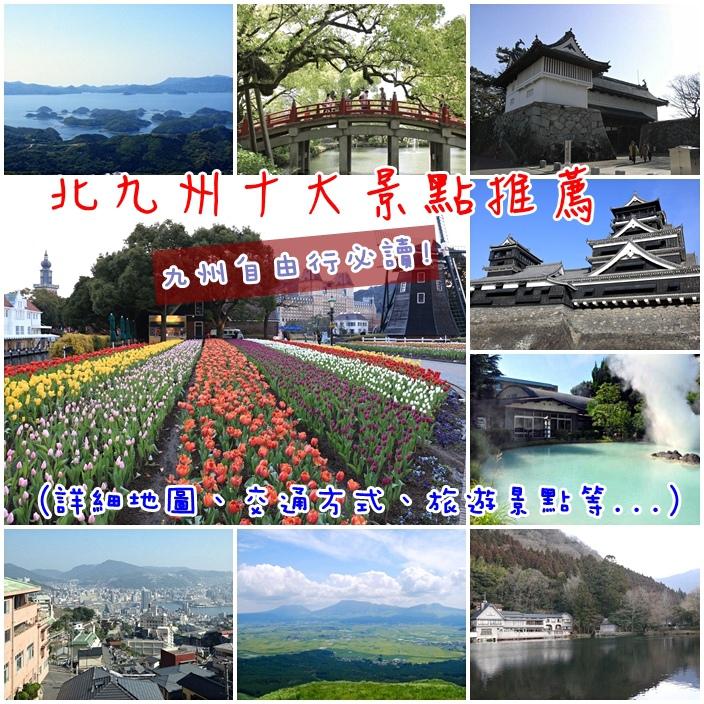 【北九州十大景點】九州自由行行程規劃,景點地圖,必玩路線,交通票券【1】