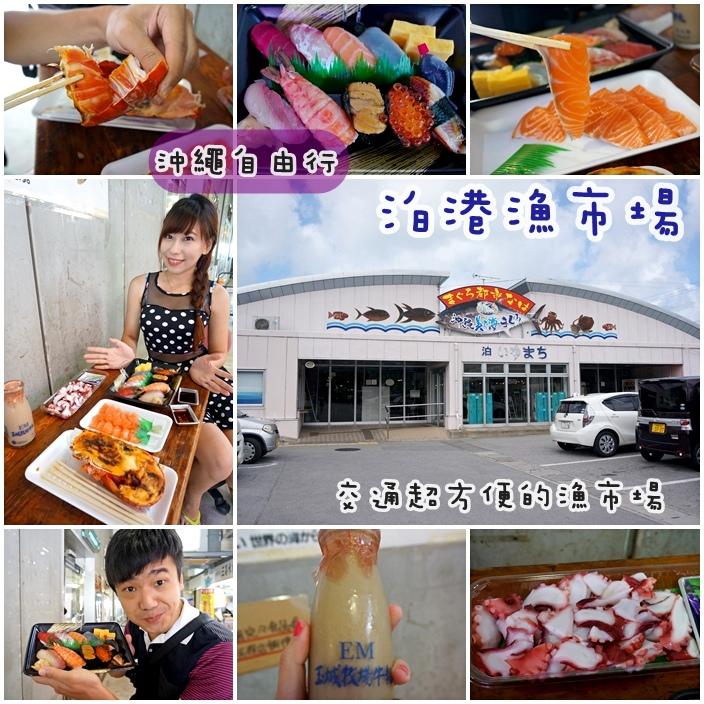 【沖繩美食】泊港魚市場,那霸市區超近在地人喜愛的魚市場,焗烤龍蝦【34】 @小環妞 幸福足跡