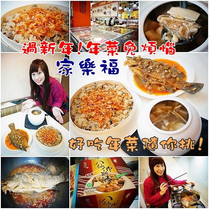 【2016年節年菜推薦】意外不錯的家樂福年菜!!佛跳牆,櫻花蝦米糕,雞湯,醉蝦,魚類…